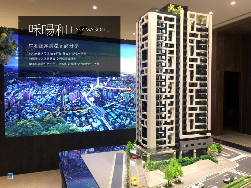 咊暘和,中和,台北市建案評價,咊暘建設首次新北市推案,捷運環狀線投資價值高1