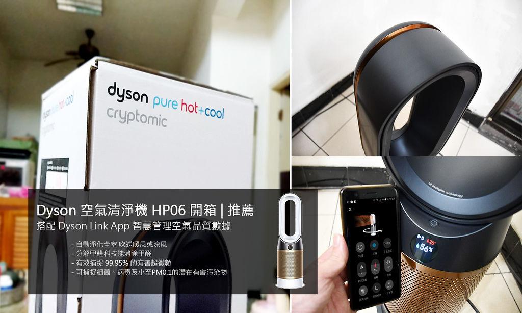 Dyson Pure Hot+Cool Cryptomic HP06 | Dyson三合一涼暖智慧空氣清淨機,HP06,開箱推薦