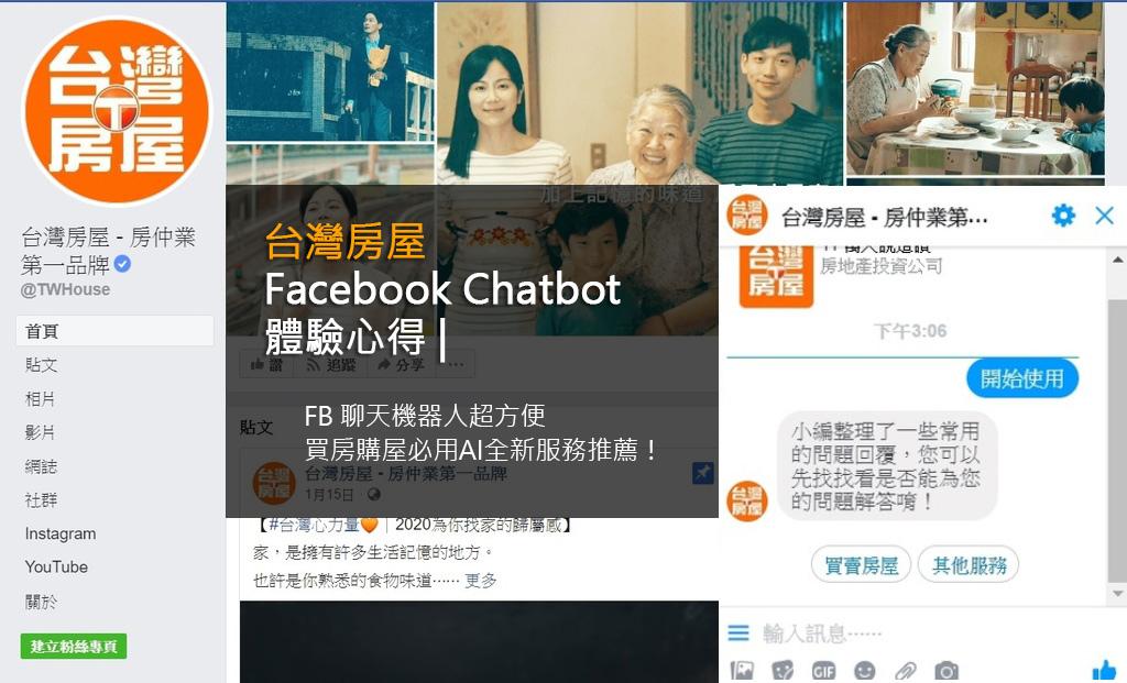台灣房屋 facebook chatbot 體驗心得 | FB 聊天機器人高評價買房購屋必用AI全新服務推薦