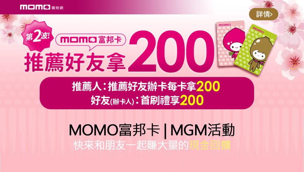 富邦MOMO卡開箱,年費首刷額度資訊,免年費,好友共同辦卡賺200和信用卡首刷禮