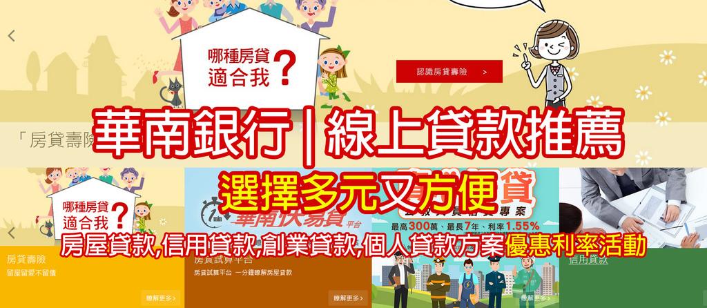 華南銀行金控線上貸款推薦選擇多元又方便 | 房屋貸款,信用貸款,創業貸款,個人貸款方案優惠利率活動