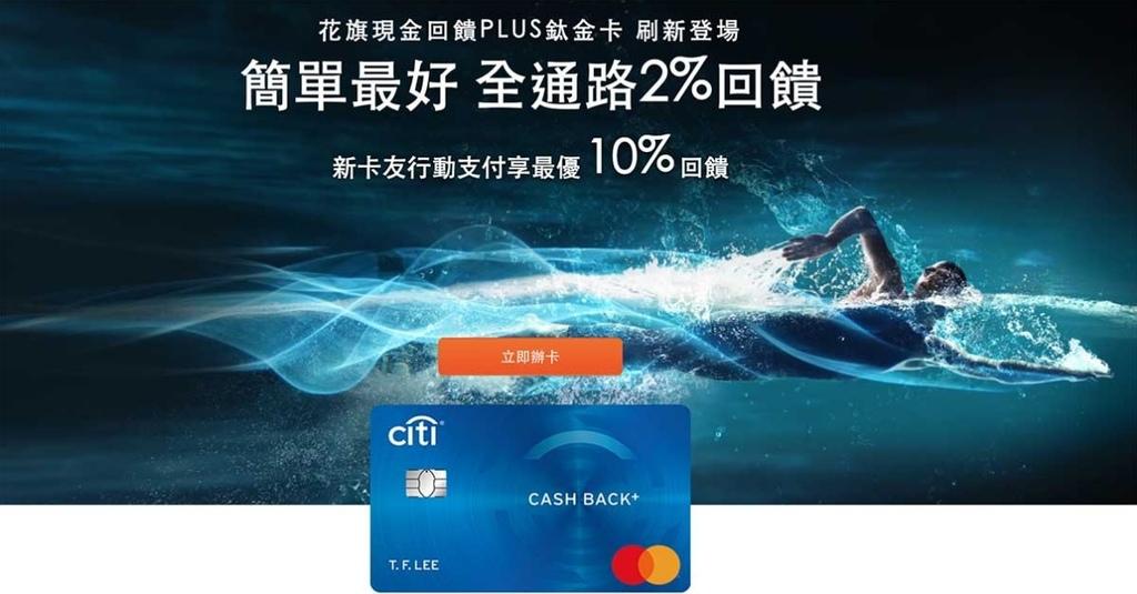 2021年 現金回饋信用卡首選推薦 | 花旗現金回饋 PLUS 鈦金卡無腦刷卡通通2%到年底 | 內含偉恩專屬辦卡優惠