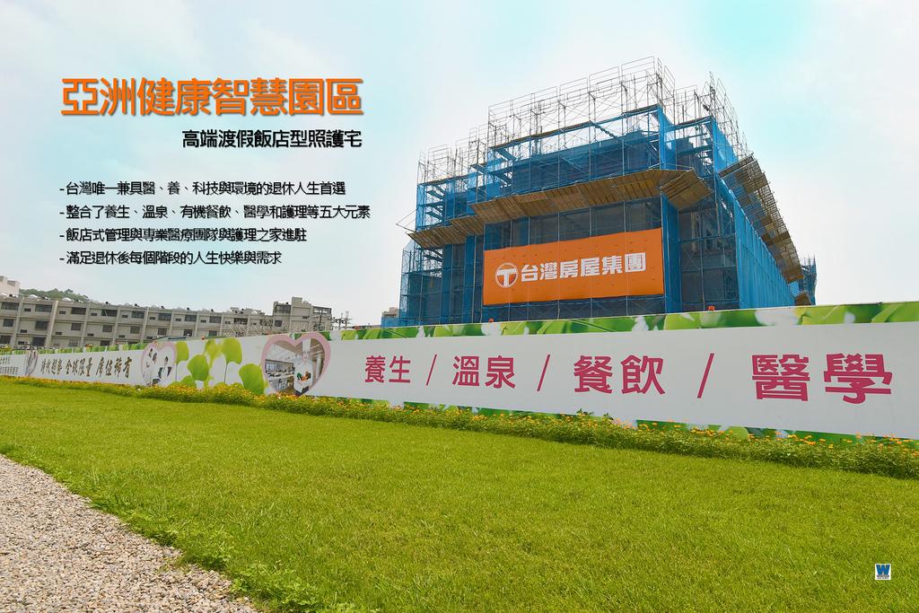亞洲健康智慧園區評價心得,台灣房屋新竹關西養生村價格售價,長壽村,健康宅