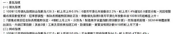 20120209_2012-01-31新聞稿_景氣領先指標綜合指數new.jpg