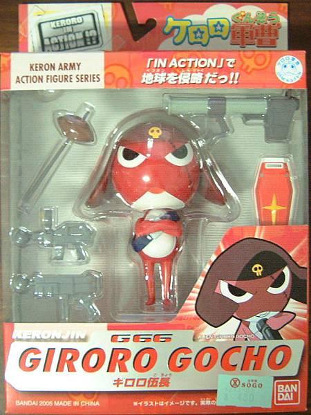 Giroro in action