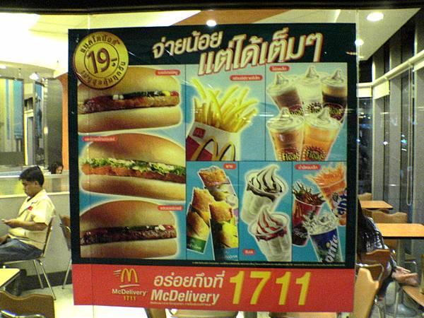 泰國麥當勞的19元超值選