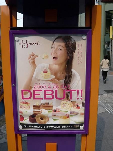 原來DEBUT是新發售的意思