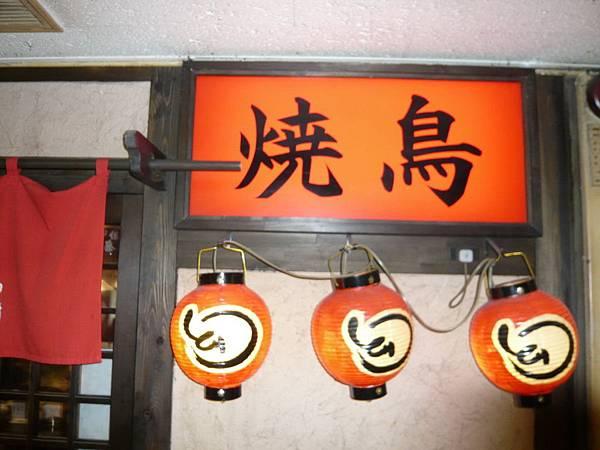 新大阪地下美食街