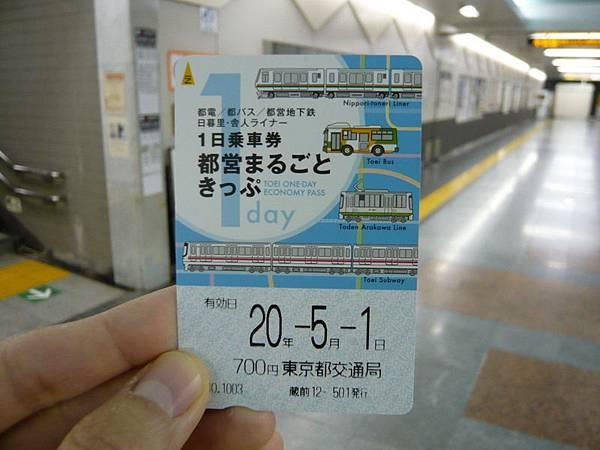 一日乘車券