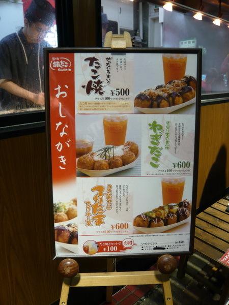 上野好吃又不貴的章魚燒