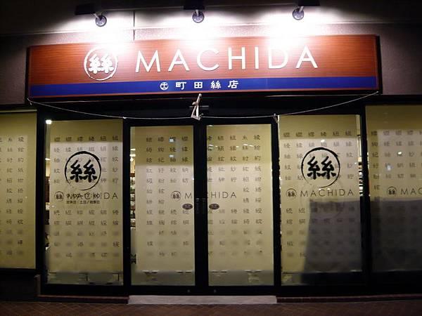 淺草絲綢店