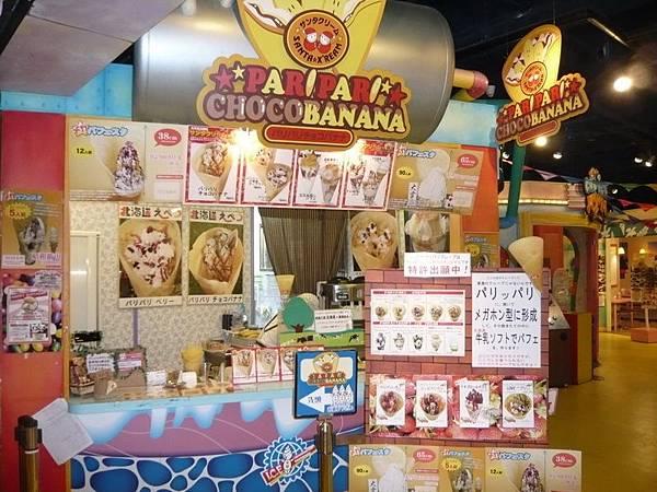 NamJaTown: 北海道香蕉聖代可麗餅
