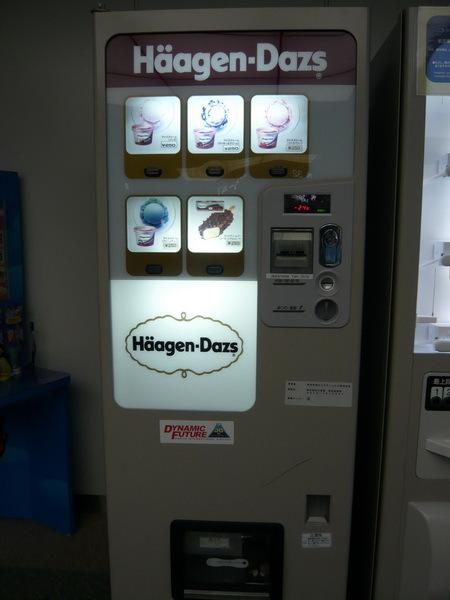 Haagen-Dazs販賣機
