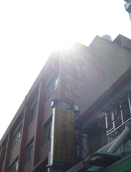 新店市立圖書館