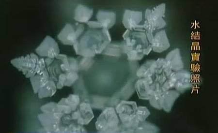 水結晶.jpg