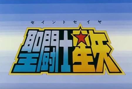 聖鬥士星矢001