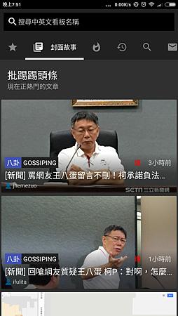 Screenshot_2017-08-21-19-51-27-952_com.joshua.jptt