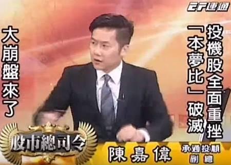 陳嘉偉0907