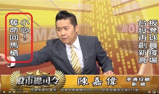 股市分析師陳嘉偉.jpg