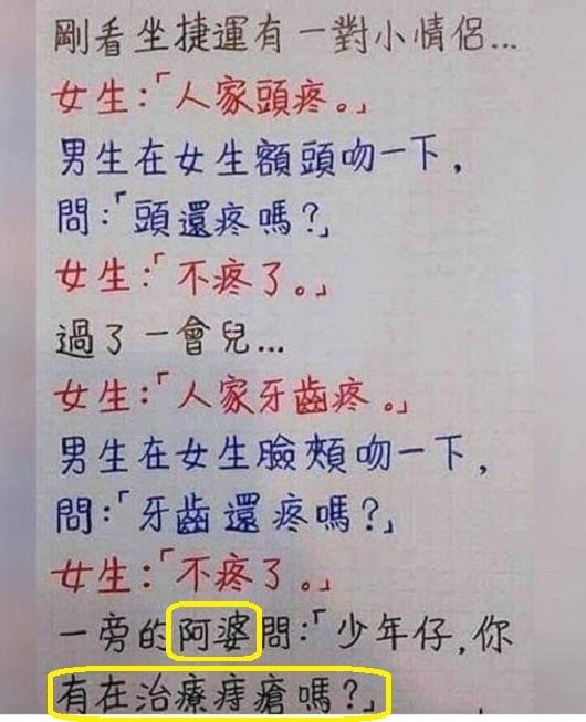 笑話001.jpg