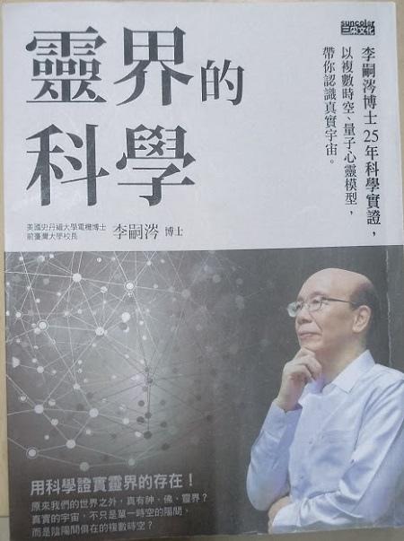 靈界的科學封面照.jpg