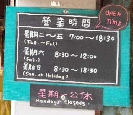 鍋子咖啡營業時間.jpg