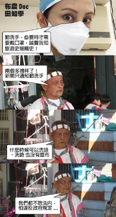 武漢肺炎.jpg