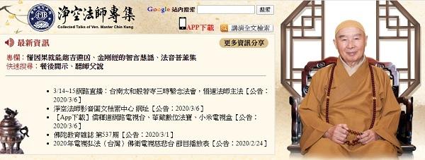 淨空法師網站.jpg