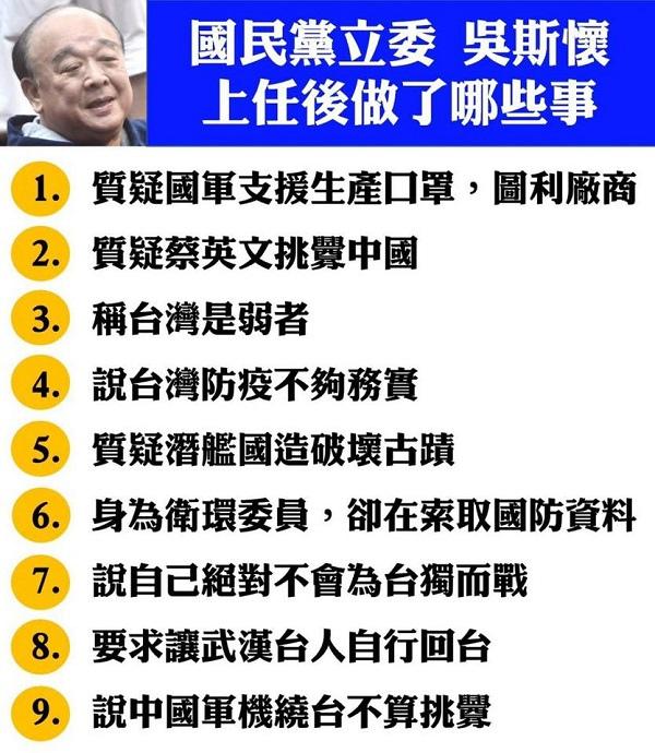 國民黨不分區吳斯懷.jpg