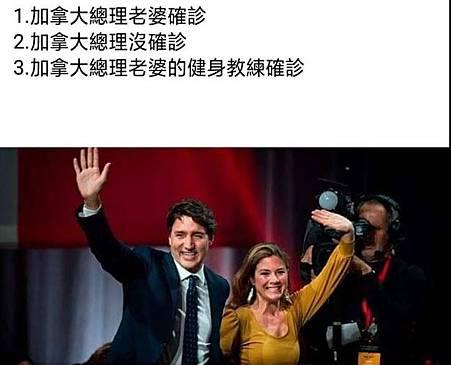 武漢肺炎加拿大總理.jpg