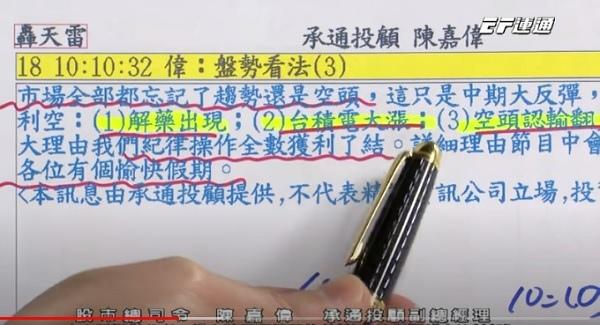 陳嘉偉分析師 1.jpg