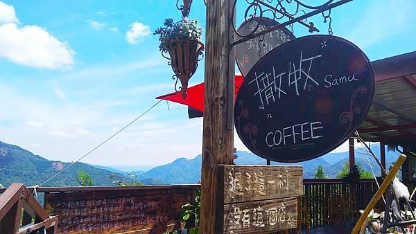 撒牧咖啡 15.jpg