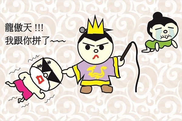 四格 瑪黛茶龍傲天-01.jpg