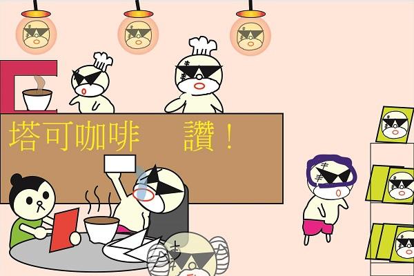 塔可咖啡部落圖-01.jpg