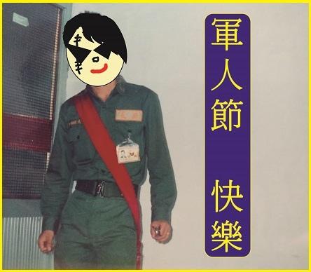 軍人節-01.jpg