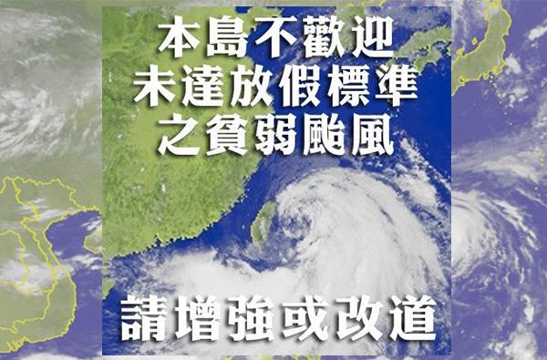 教師節就像颱風不放假.jpg