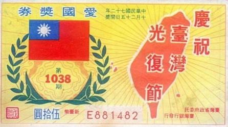 臺灣光復節2.jpg