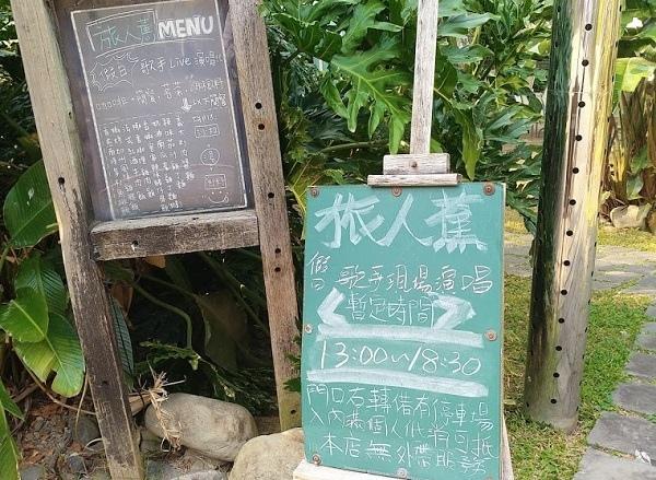旅人蕉景觀咖啡 6.jpg