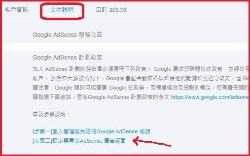 google adsense 4.jpg