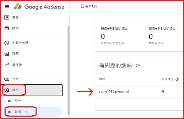 google adsense 7.jpg