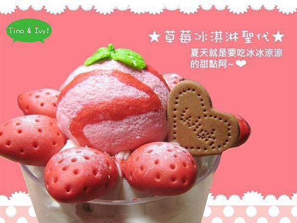 草莓冰淇淋聖代