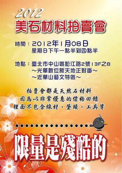 2012.01.08 美石材料特賣會