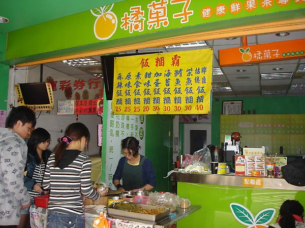 台北火車站飯糰好多樣化