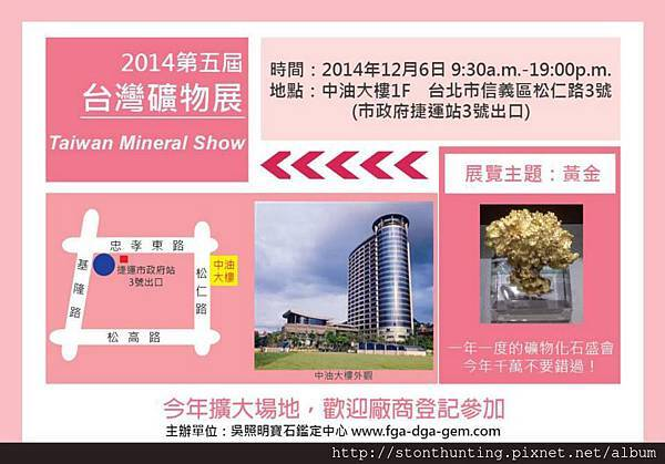 2014第五屆礦物展.jpg
