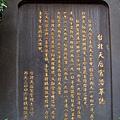 西門町天后宮(高野山弘法寺)G23076.jpg