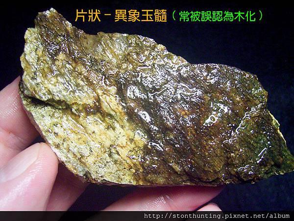 山礦G23510_異象玉髓.jpg