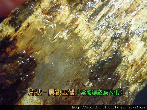 山礦G23512_異象玉髓.jpg