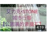 ES.力克行腳•黃臘石.jpg