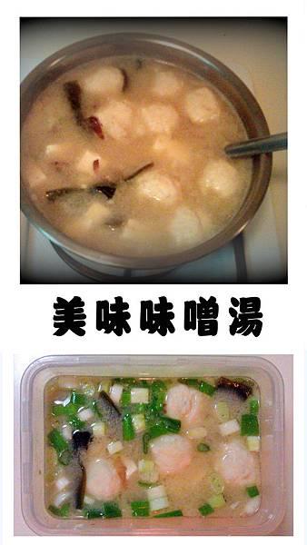 味噌湯(完成品)
