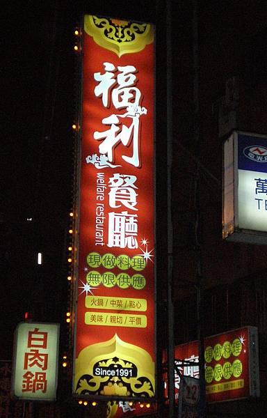 福利餐廳招牌